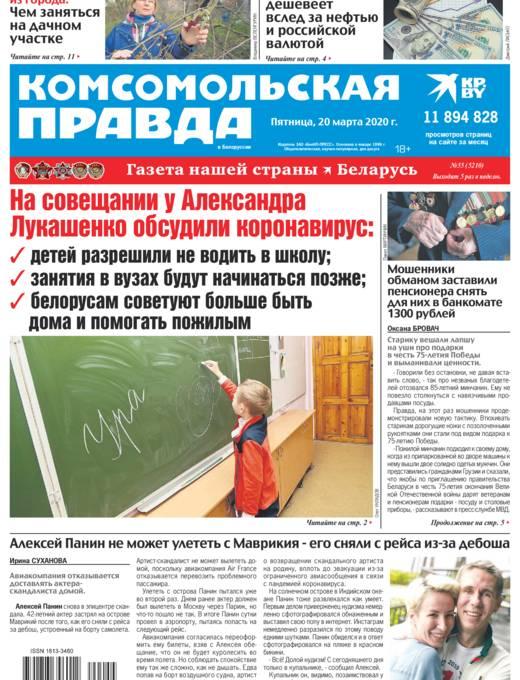 Комсомольская правда в беларуси фотоконкурс