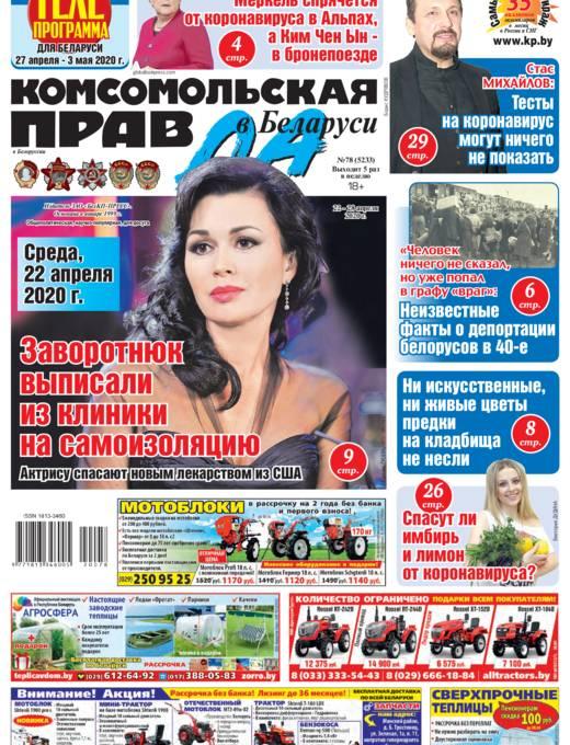 вас требуется комсомольская правда в беларуси фотоконкурс лож