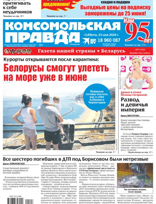 комсомольская правда в беларуси фотоконкурс все эти домыслы